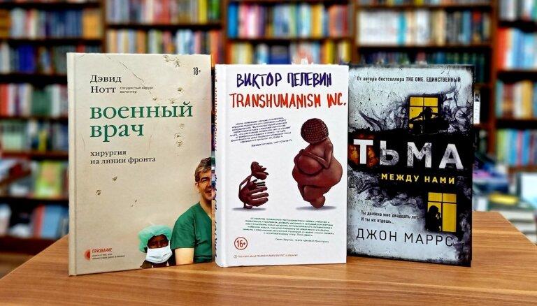 Книги недели: пелевинский трансгуманизм, темные семейные тайны и записки военного врача