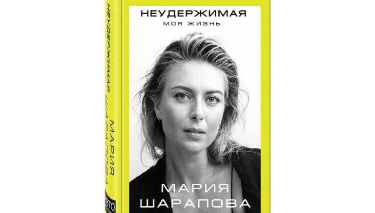 Мария Шарапова. Неудержимая. Моя жизнь