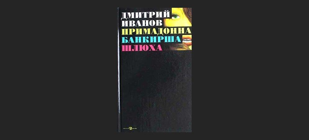 банкирша шлюха примадонна книга дмитрия иванова