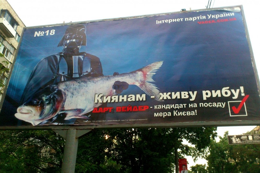 Украина, голосуй сердцем, выбирай Дарта Вейдера!