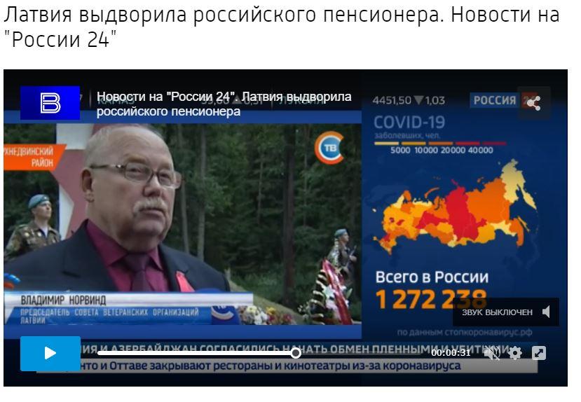 """Ekrānuzņēmums no """"Vesti"""""""